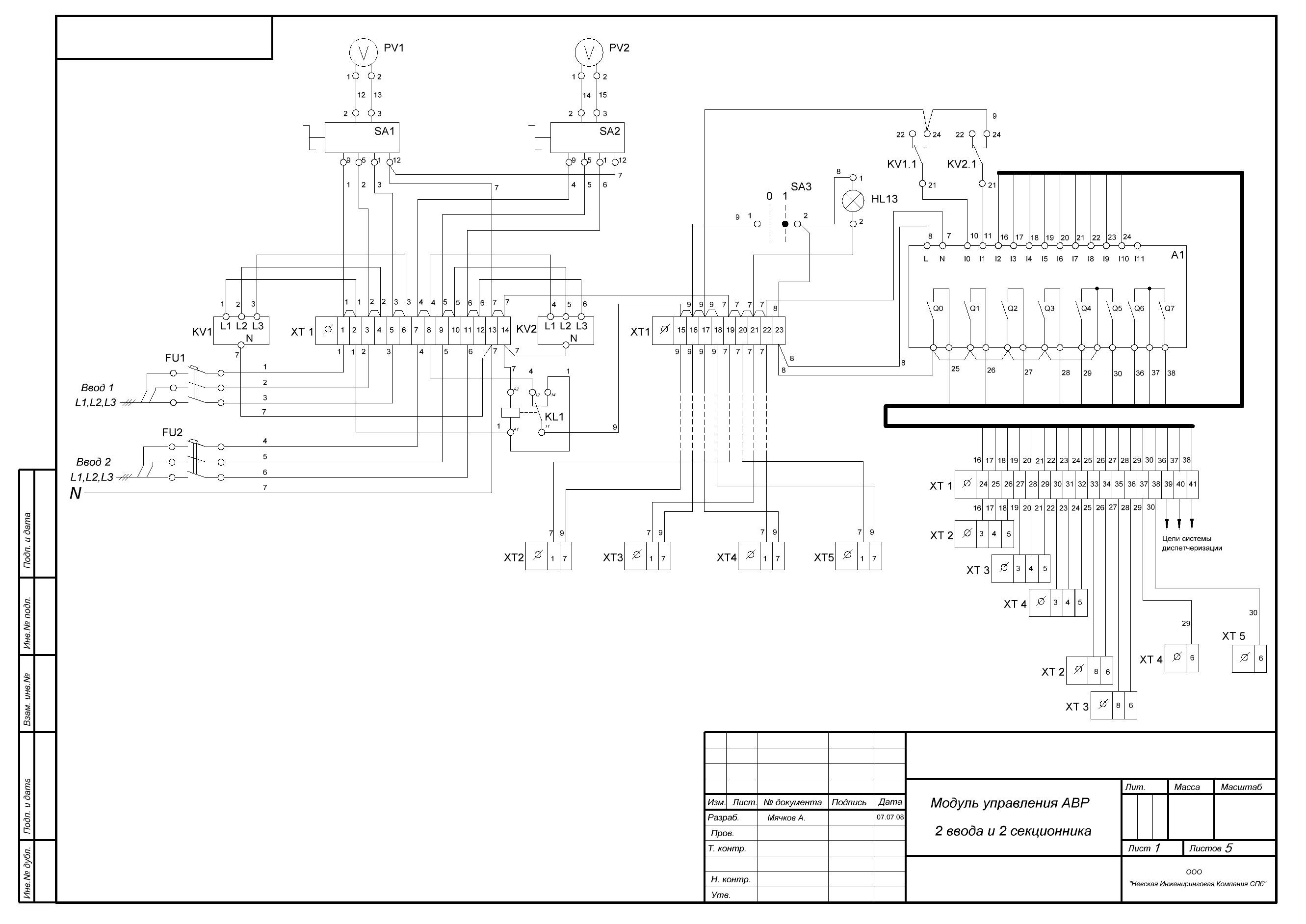 Схема авр на 2 ввода в автокаде